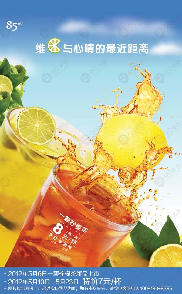 85度C优惠券(深圳85度C优惠券):凭券可享新品一颗柠檬茶特价7元一杯