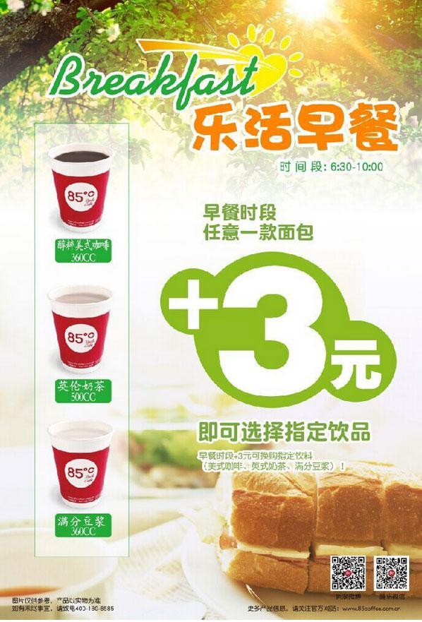 85度C优惠券:任意面包+3元购指定饮料