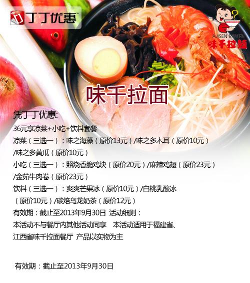 味千拉面优惠��(厦门味千拉面优惠��):一款凉菜+一款小吃+一款饮料套餐 仅售36元 省4-12元