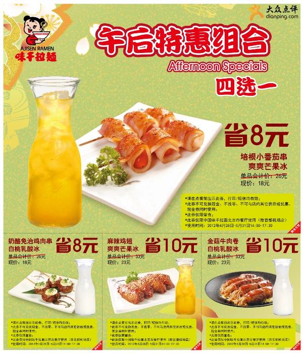 味千拉面优惠券(北京味千拉面优惠券):指定多款小食组合享特惠