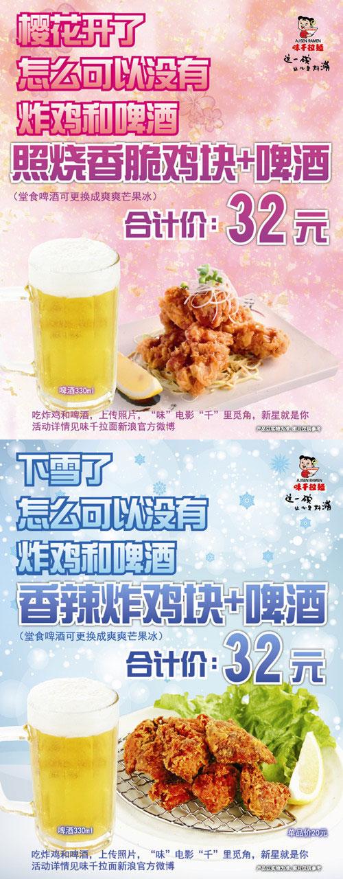 味千拉面优惠�唬赫�鸡+啤酒 仅售32元
