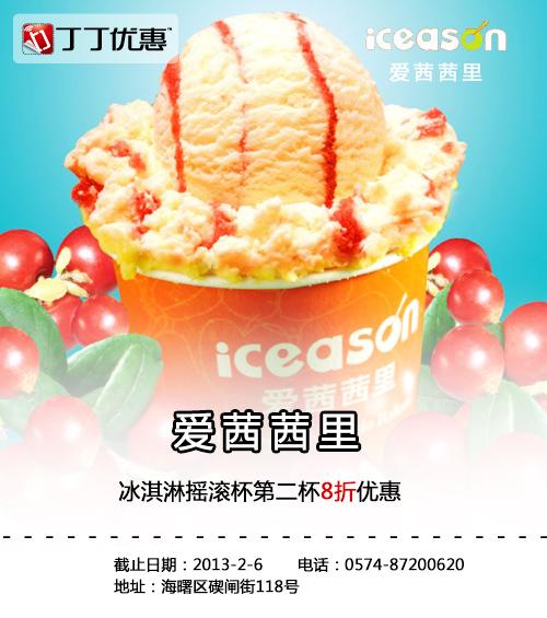 爱茜茜里优惠券(宁波爱茜茜里优惠券):冰淇淋摇滚杯第二杯享8折优惠