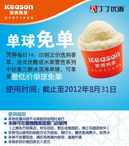 爱茜茜里优惠券:正价购指定三款冰淇淋单球 最低价单球免单
