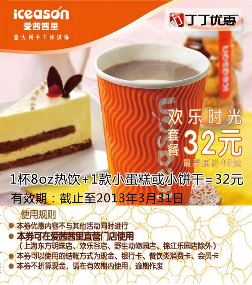 爱茜茜里优惠券:1杯8oz热饮+1款小蛋糕或小饼干仅需32元