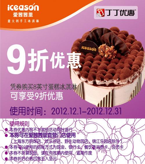 爱茜茜里优惠券:购买8英寸蛋糕冰淇淋可享9折优惠