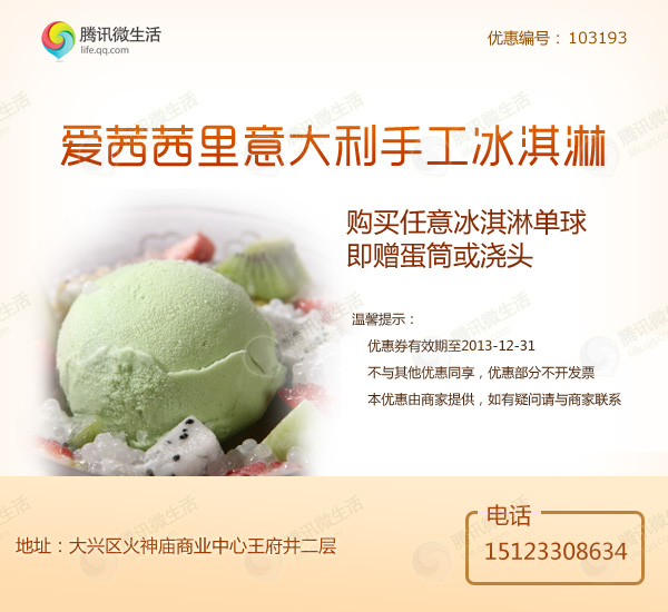 爱茜茜里优惠��(北京爱茜茜里优惠��):购买任意冰淇淋单球即赠蛋筒或浇头