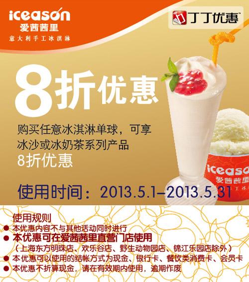 爱茜茜里优惠券:购买任意冰淇淋单球享冰沙或冰奶茶系列产品8折