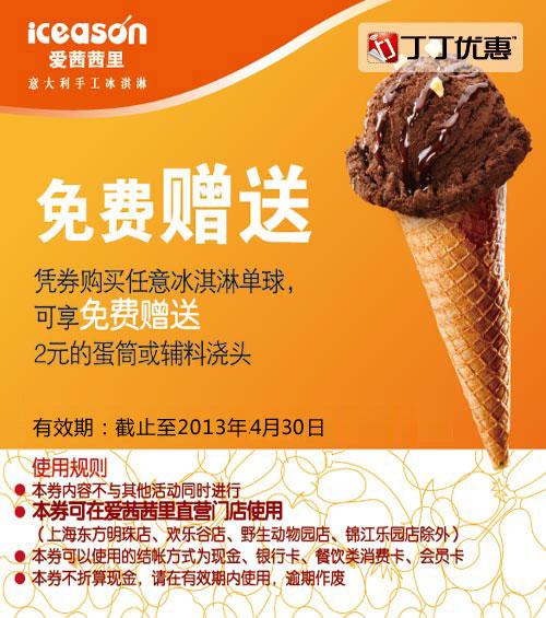 爱茜茜里优惠券:凭券购任意冰淇淋单球 享免费赠送蛋筒或辅料浇头