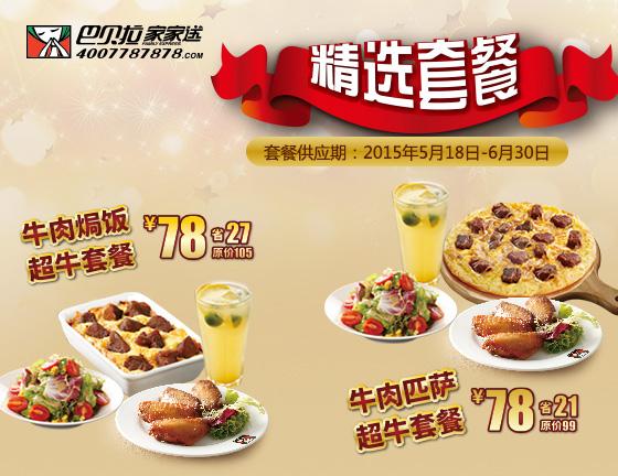 巴贝拉优惠券:牛肉�h饭/牛肉比萨 优惠券78元 省21元起