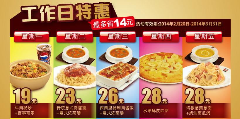 巴贝拉优惠券:工作日特惠餐 省14元