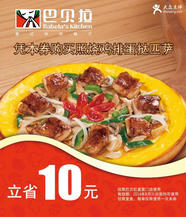 巴贝拉优惠券:照烧鸡排蛋挞匹萨立省10元