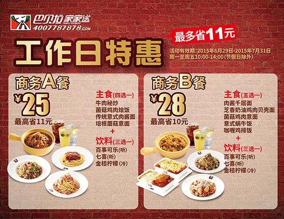 巴贝拉优惠券:工作日套餐25元起 省11元
