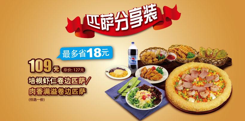 巴贝拉优惠券:培根虾仁卷边匹萨/肉香满溢卷边匹萨 仅售109元 省18元