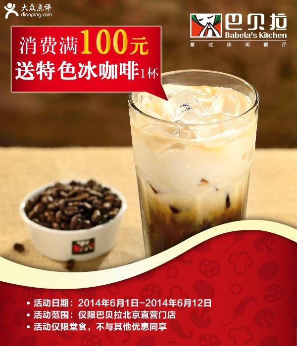 巴贝拉优惠券(北京巴贝拉优惠券):堂食消费满100元送特色冰咖啡1杯