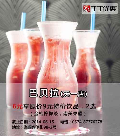 巴贝拉优惠券(宁波巴贝拉优惠券):天一店 6元享9元特价饮品