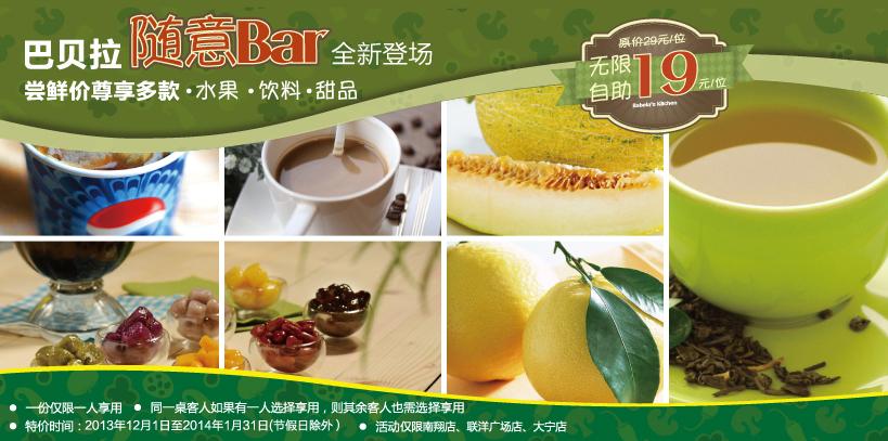 巴贝拉优惠券(上海巴贝拉优惠券):无限自助19元/位 省10元