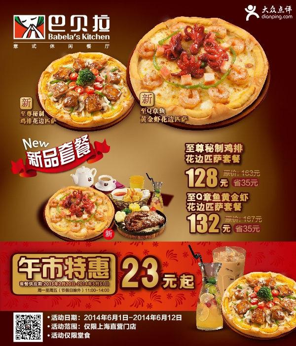 巴贝拉优惠券(上海巴贝拉优惠券):至尊秘制鸡排花边匹萨套餐128元