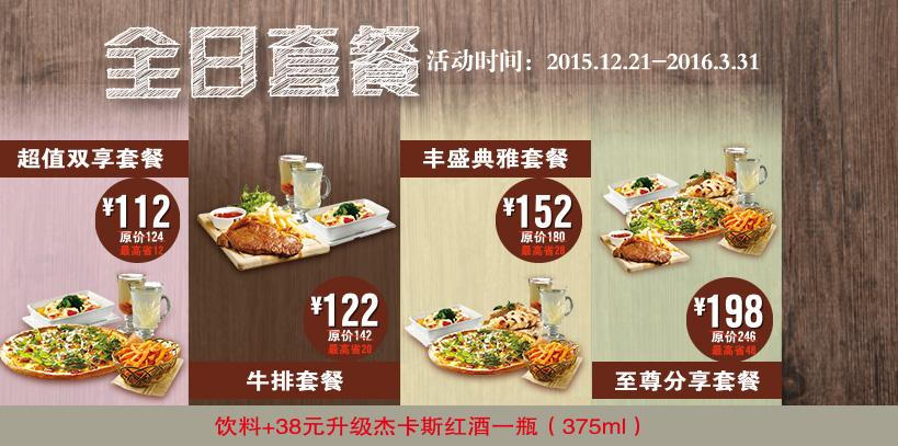 巴贝拉优惠券:全日套餐112元起 最高省48元