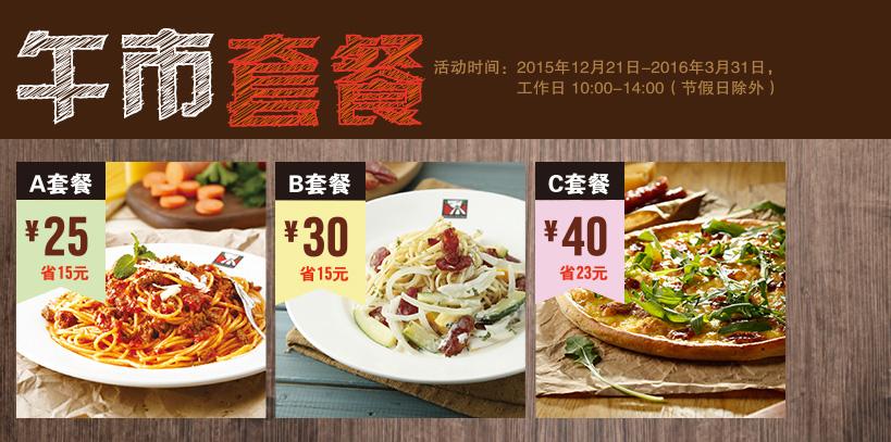 巴贝拉优惠券:午市套餐25元起 最高省23元