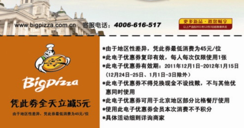 比格比萨优惠券:2011年12月至2012年1月凭券每人立减5元