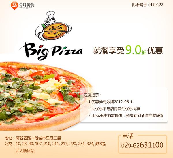 比格自助比萨优惠券(西安比格自助比萨店):就餐享受9折优惠