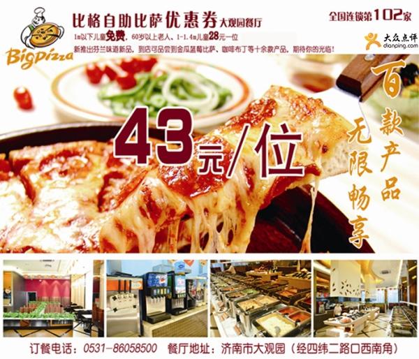 比格自助比萨优惠券(济南比格自助比萨店):大观园餐厅43元/位