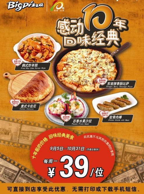 比格比萨优惠券:2011年9月10月北京周一39元