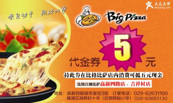 比格披萨优惠券(西安比格自助披萨店):代金券5元