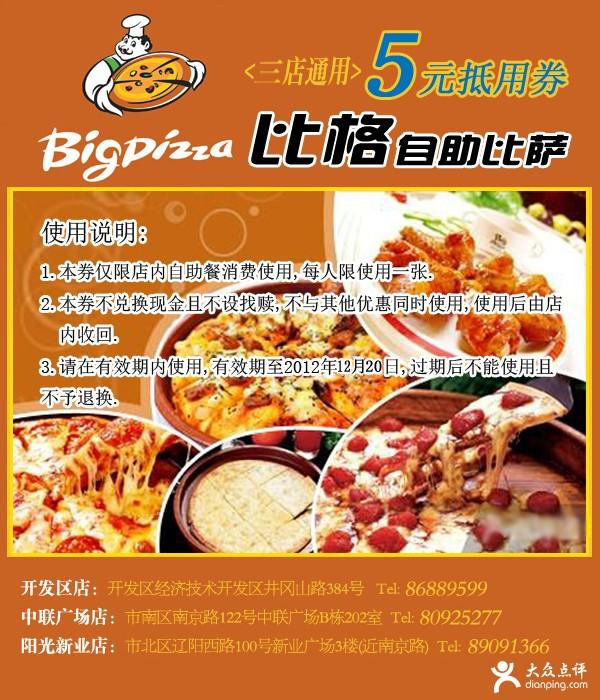 比格披萨优惠券(青岛比格自助披萨店):5元抵用券