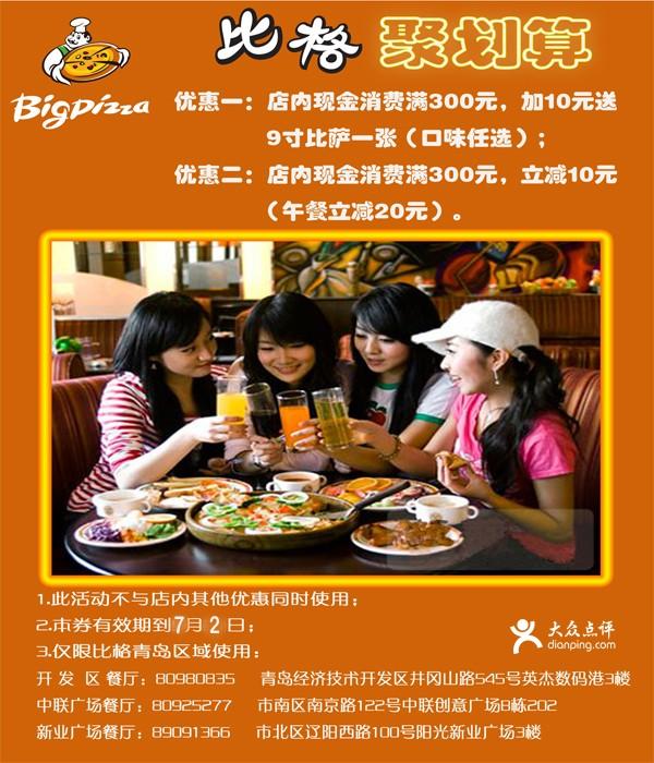 比格比萨优惠券(青岛比格比萨优惠券):消费满300元午餐减20元 加10元送9寸比萨