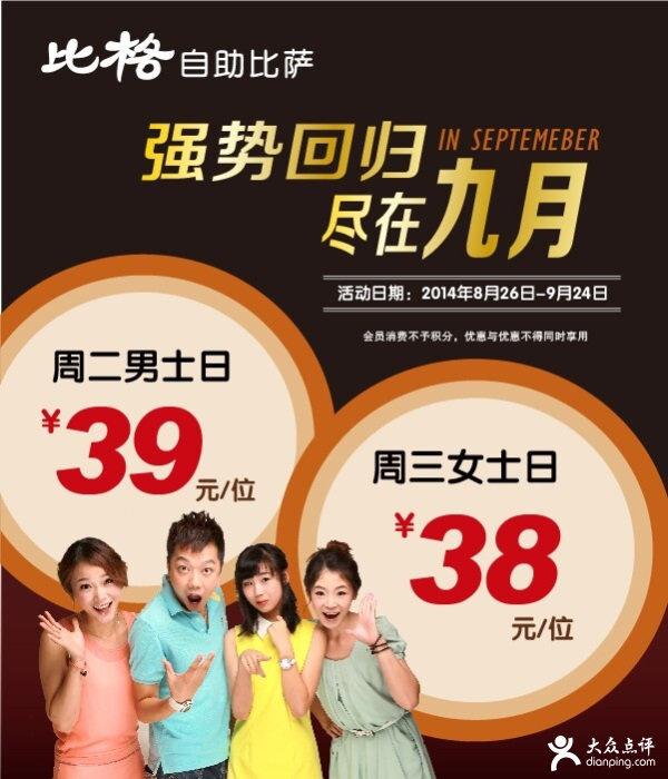 比格比萨优惠券(重庆、徐州、烟台、呼和浩特):周二男士日39元/位 周三女士日38元/位