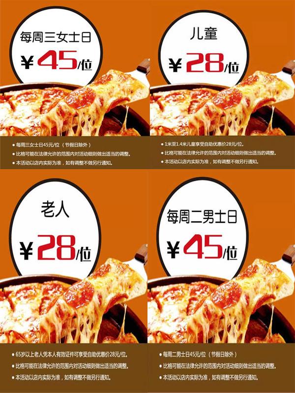 比格自助比萨:北京店超值减免优惠