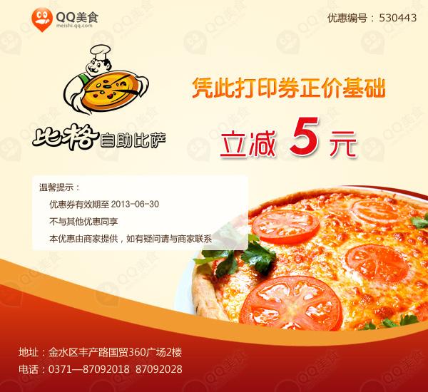 比格比萨优惠券(郑州比格比萨优惠券):正价消费立减5元