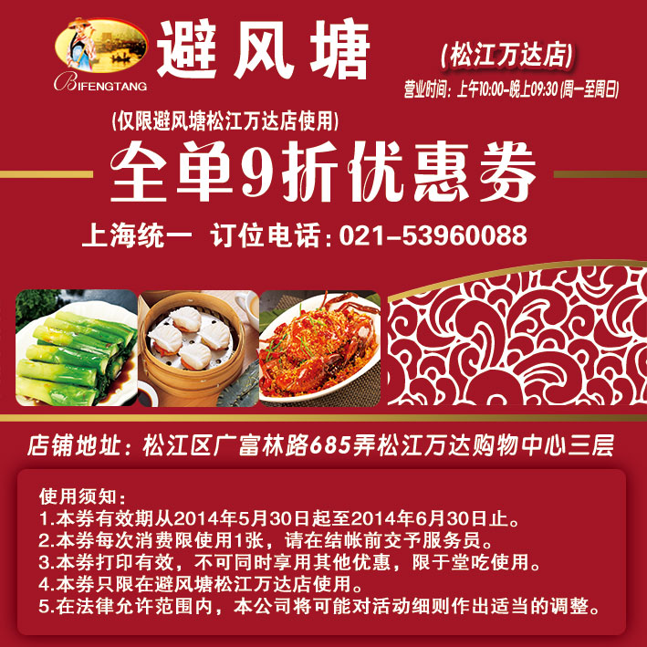 避风塘优惠券(上海避风塘):全单9折优惠券