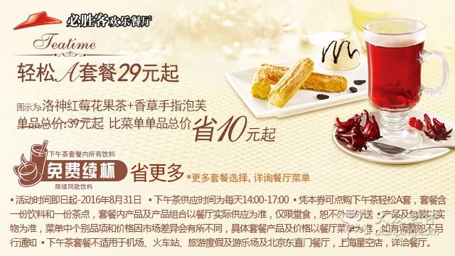 必胜客优惠券:轻松A套餐29元起 省10元