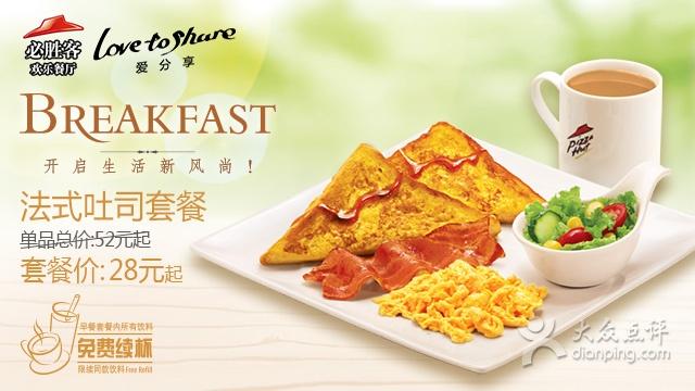 必胜客优惠券:法式吐司套餐 优惠价28元 省24元