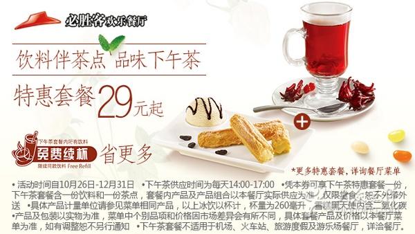 必胜客手机优惠券:下午茶超值套餐29元起