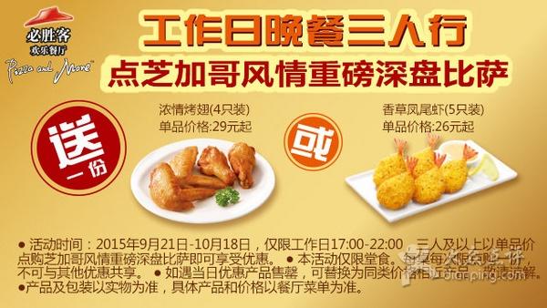 必胜客手机优惠券:工作日晚餐买深盘送小吃