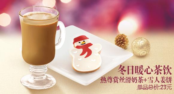 必胜客优惠券:冬日暖心茶饮套餐 优惠价19元 省4元