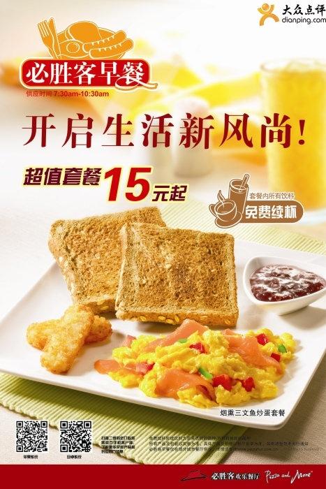 必胜客优惠券(台州必胜客优惠券):必胜客早餐超值套餐15元起