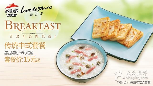 必胜客优惠券:传统中式套餐 优惠价15元 省11元