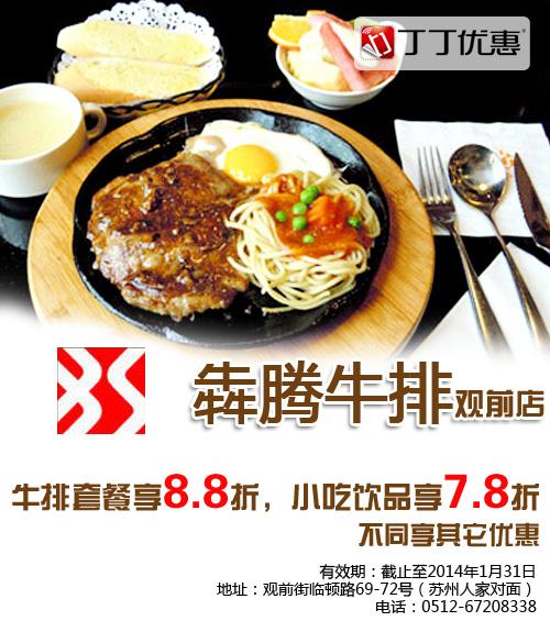 �奶谂E庞呕萑�(苏州�奶谂E庞呕萑�):观前店 牛排套餐享8.8折