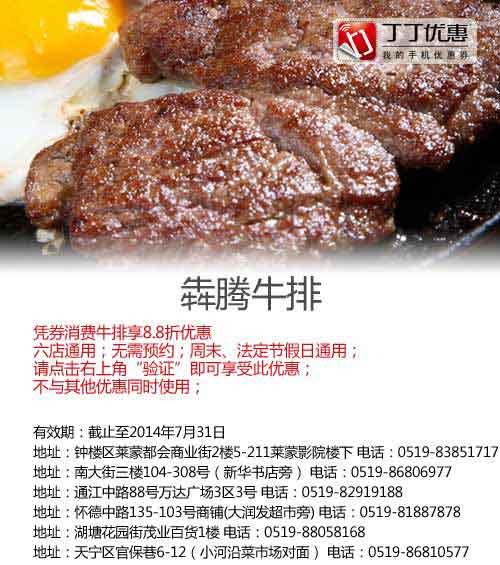 �奶谂E庞呕萑�(常州�奶谂E庞呕萑�):消费牛排享8.8折优惠