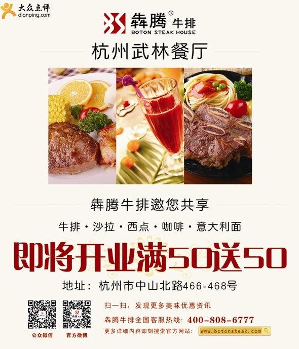 �奶谂E庞呕萑�(杭州�奶谂E庞呕萑�):消费满50元送50元券