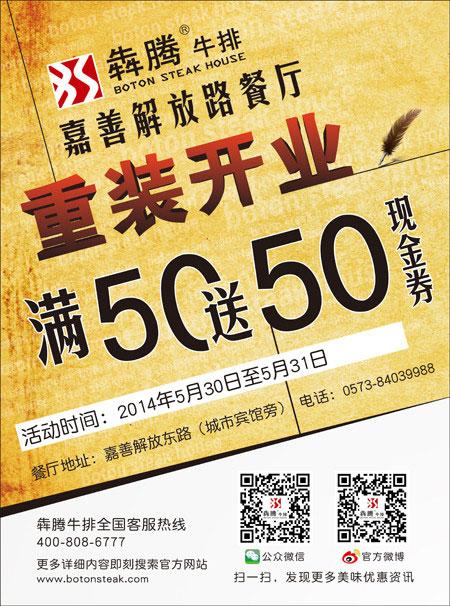 �奶谂E庞呕萑�(嘉兴�奶谂E庞呕萑�):解放路店 消费满50元送50元现金券