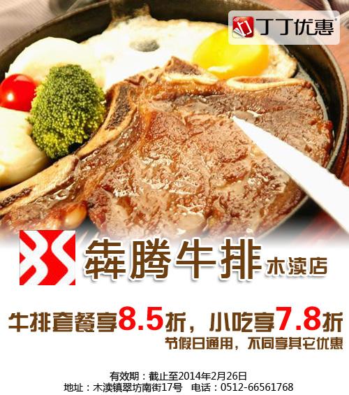 �奶谂E庞呕萑�(苏州�奶谂E庞呕萑�):木渎店 牛排套餐享8.5折
