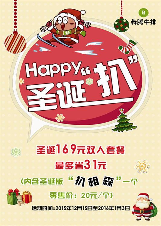 �奶谂E庞呕萑�:圣诞169元双人套餐 最多省31元