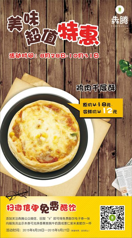 �奶谂E庞呕萑�:鸡肉千层酥 优惠价12元 省6元