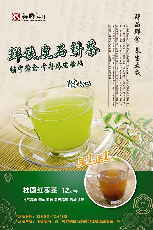 �奶谂E庞呕萑�:买一杯鲜铁皮石斛茶即送12元桂圆红枣茶一杯