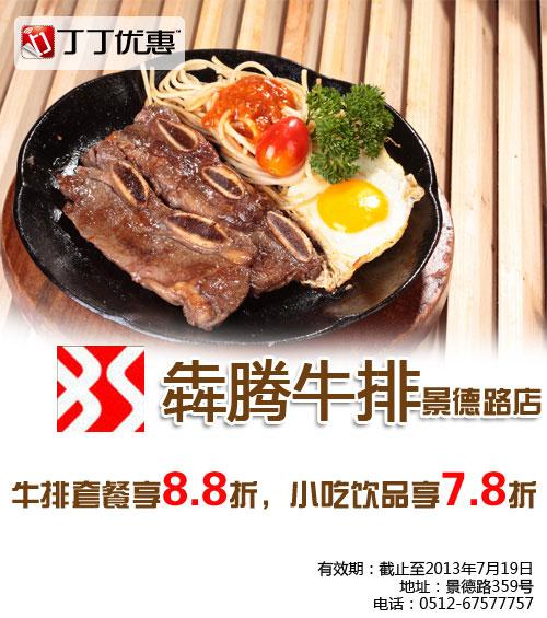 �奶谂E庞呕萑�(苏州�奶谂E庞呕萑�):牛排套餐享8.8折 小吃饮品享7.8折